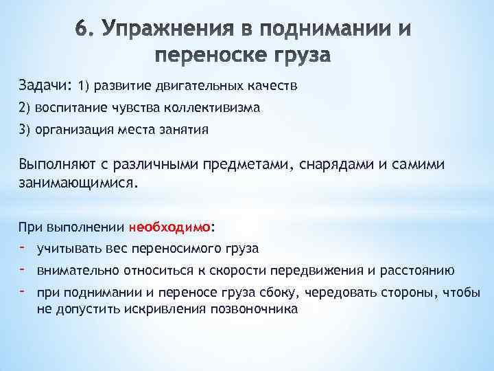 Задачи: 1) развитие двигательных качеств 2) воспитание чувства коллективизма 3) организация места занятия Выполняют