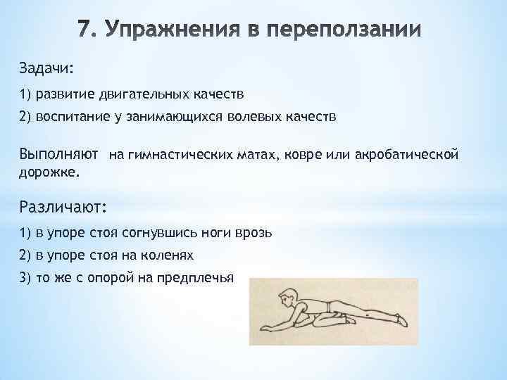 Задачи: 1) развитие двигательных качеств 2) воспитание у занимающихся волевых качеств Выполняют на гимнастических