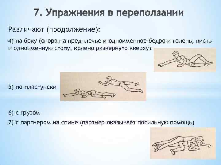 Различают (продолжение): 4) на боку (опора на предплечье и одноименное бедро и голень, кисть