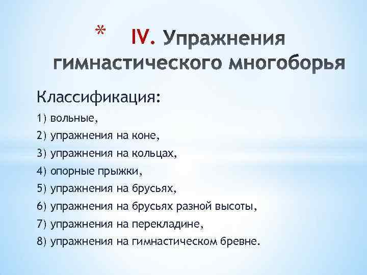 * IV. Классификация: 1) вольные, 2) упражнения на коне, 3) упражнения на кольцах, 4)