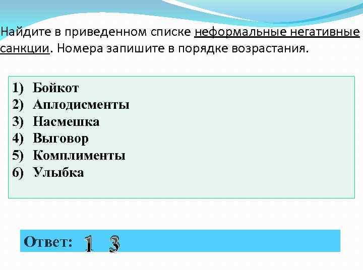 Формальные негативные санкции: понятие, примеры ...