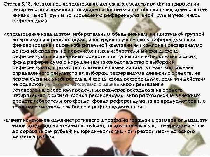 Статья 5. 18. Незаконное использование денежных средств при финансировании избирательной кампании кандидата избирательного объединения,