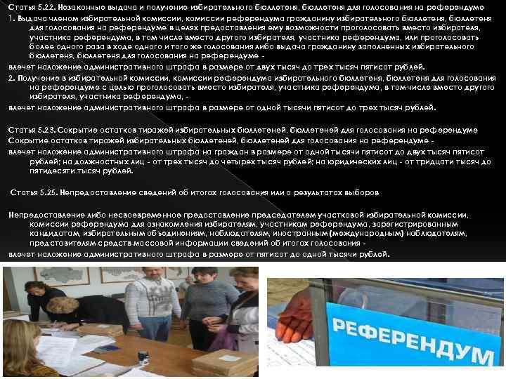 Статья 5. 22. Незаконные выдача и получение избирательного бюллетеня, бюллетеня для голосования на референдуме