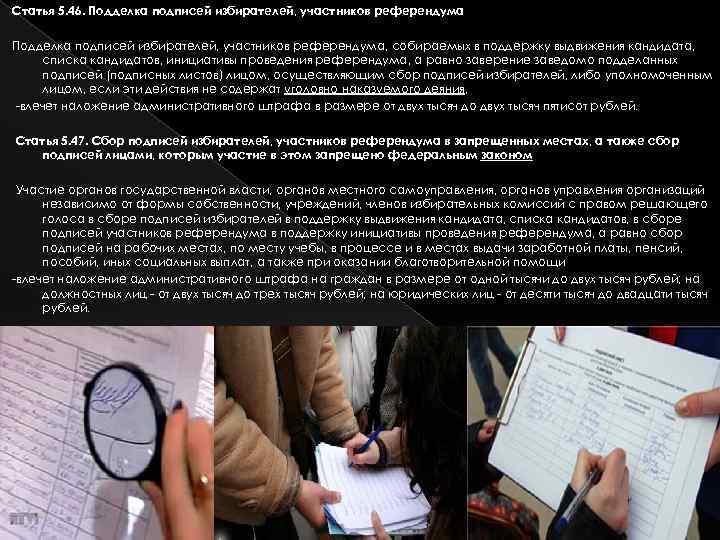 Статья 5. 46. Подделка подписей избирателей, участников референдума, собираемых в поддержку выдвижения кандидата, списка