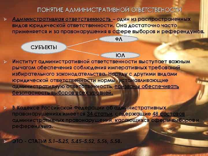 ПОНЯТИЕ АДМИНИСТРАТИВНОЙ ОТВЕТСТВЕНОСТИ Ø Административная ответственность – один из распространенных видов юридической ответственности. Она