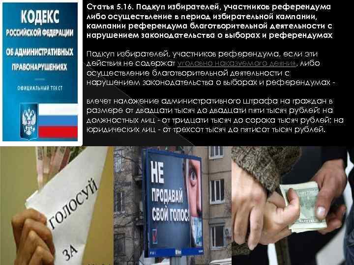 Статья 5. 16. Подкуп избирателей, участников референдума либо осуществление в период избирательной кампании, кампании