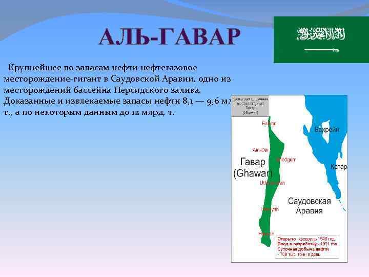 АЛЬ-ГАВАР Крупнейшее по запасам нефти нефтегазовое месторождение-гигант в Саудовской Аравии, одно из месторождений бассейна