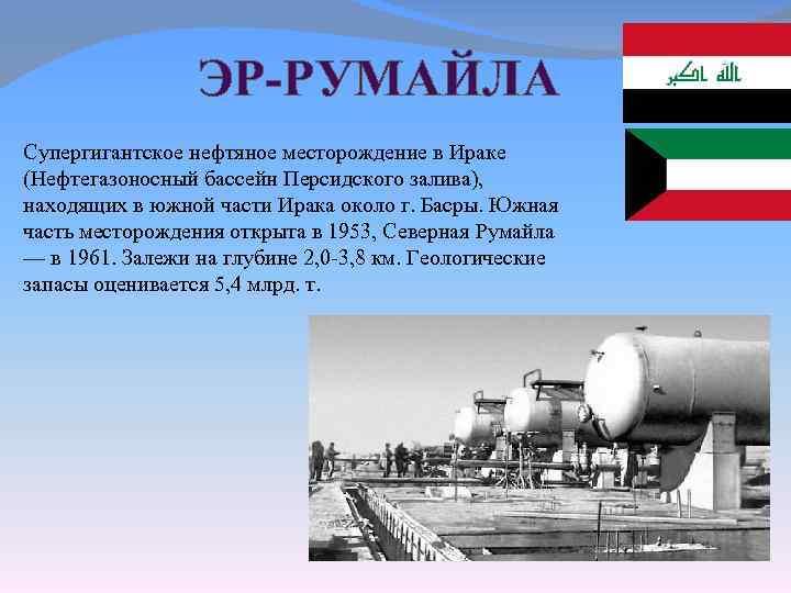 ЭР-РУМАЙЛА Супергигантское нефтяное месторождение в Ираке (Нефтегазоносный бассейн Персидского залива), находящих в южной части