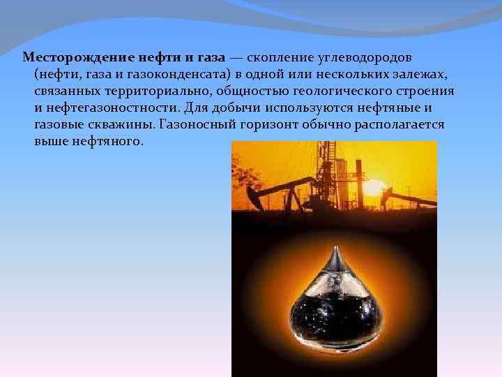 Месторождение нефти и газа — скопление углеводородов (нефти, газа и газоконденсата) в одной или
