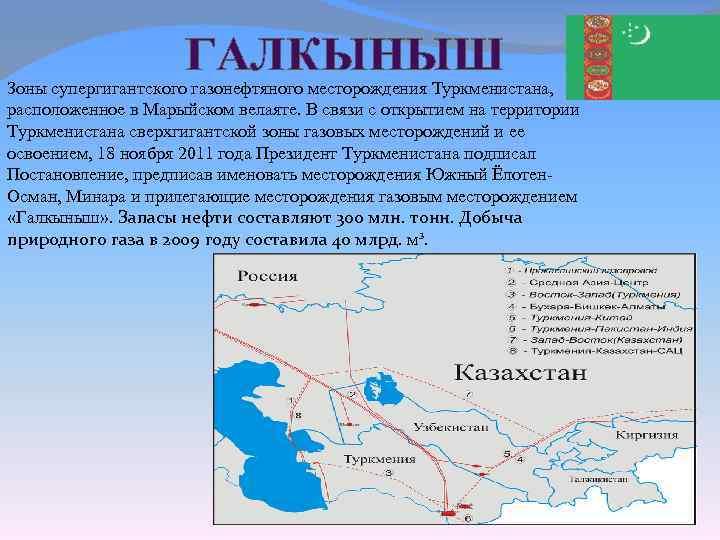 ГАЛКЫНЫШ Зоны супергигантского газонефтяного месторождения Туркменистана, расположенное в Марыйском велаяте. В связи с открытием