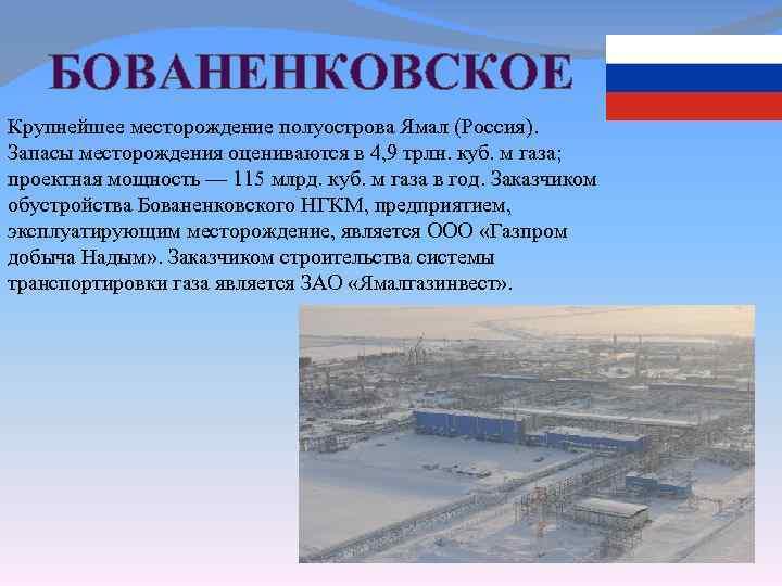 БОВАНЕНКОВСКОЕ Крупнейшее месторождение полуострова Ямал (Россия). Запасы месторождения оцениваются в 4, 9 трлн. куб.