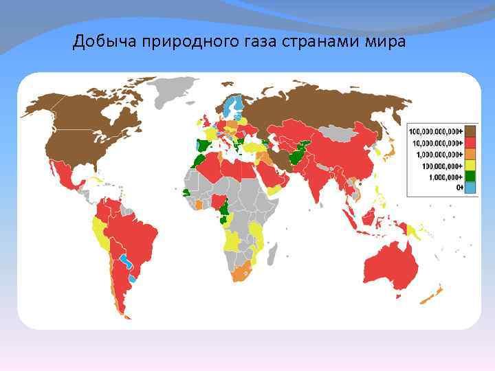 Добыча природного газа странами мира