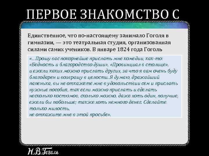 ПЕРВОЕ ЗНАКОМСТВО С ТЕАТРОМ Единственное, что по-настоящему занимало Гоголя в гимназии, — это театральная