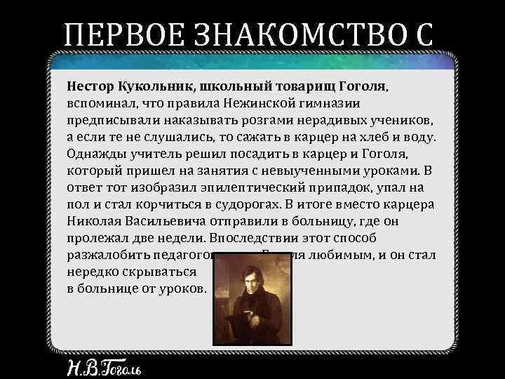 ПЕРВОЕ ЗНАКОМСТВО С ТЕАТРОМ Нестор Кукольник, школьный товарищ Гоголя, вспоминал, что правила Нежинской гимназии