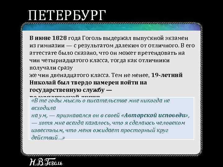 ПЕТЕРБУРГ В июне 1828 года Гоголь выдержал выпускной экзамен из гимназии — с результатом