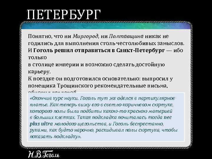 ПЕТЕРБУРГ Понятно, что ни Миргород, ни Полтавщина никак не годились для выполнения столь честолюбивых