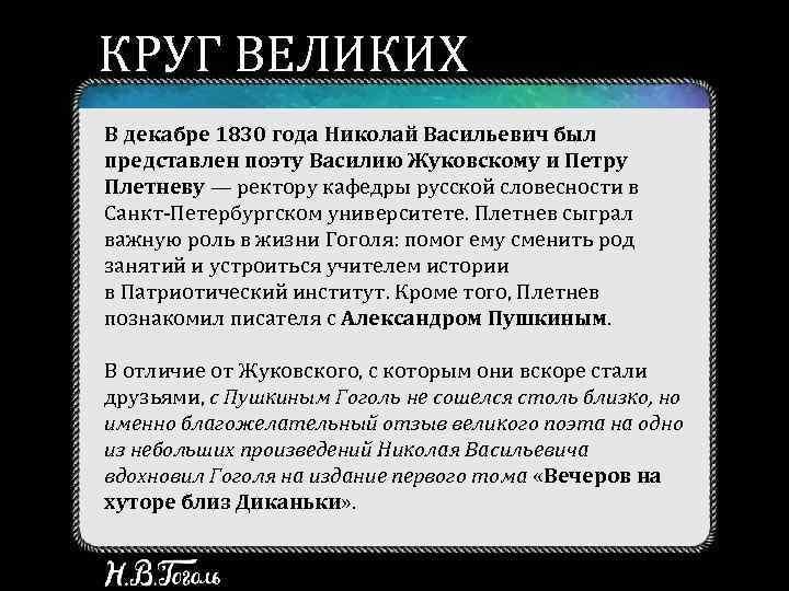 КРУГ ВЕЛИКИХ В декабре 1830 года Николай Васильевич был представлен поэту Василию Жуковскому и