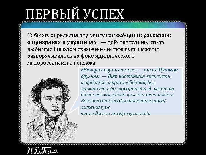 ПЕРВЫЙ УСПЕХ Набоков определил эту книгу как «сборник рассказов о призраках и украинцах» —