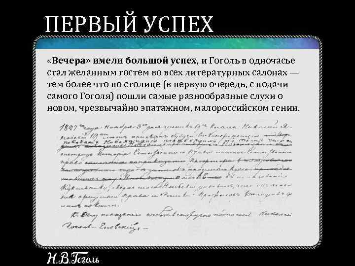 ПЕРВЫЙ УСПЕХ «Вечера» имели большой успех, и Гоголь в одночасье стал желанным гостем во