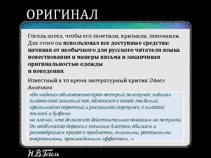 ОРИГИНАЛ Гоголь хотел, чтобы его заметили, признали, запомнили. Для этого он использовал все доступные