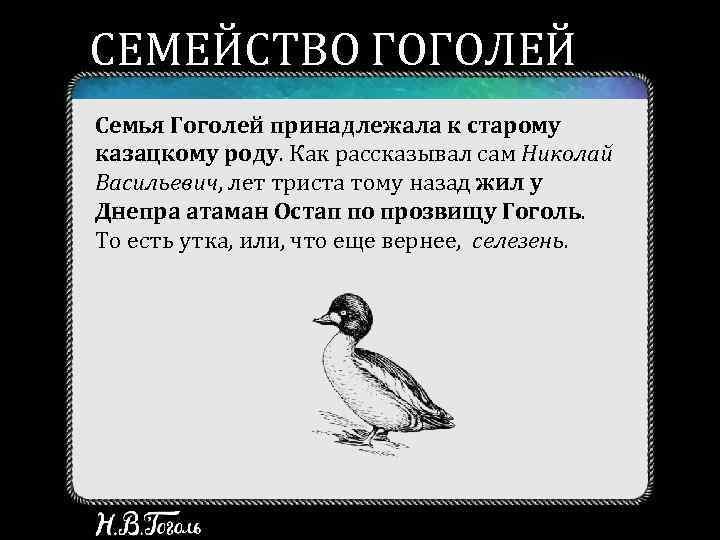 СЕМЕЙСТВО ГОГОЛЕЙ Семья Гоголей принадлежала к старому казацкому роду. Как рассказывал сам Николай Васильевич,