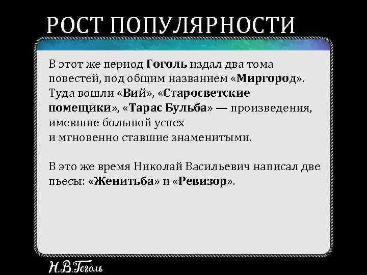 РОСТ ПОПУЛЯРНОСТИ В этот же период Гоголь издал два тома повестей, под общим названием