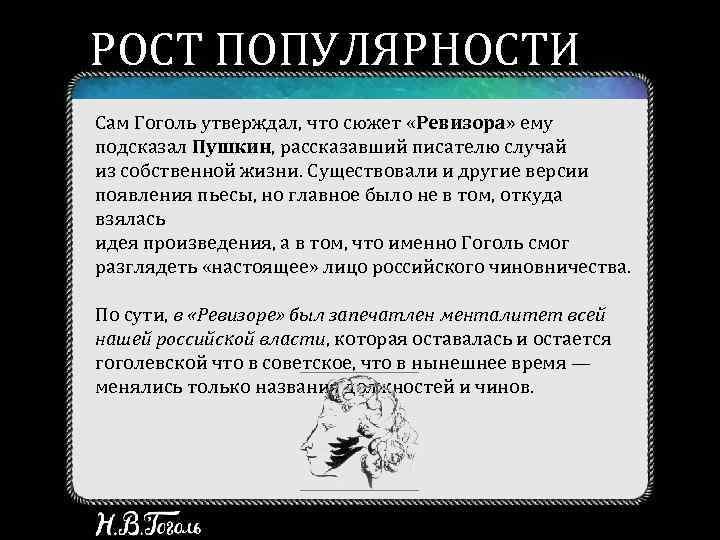 РОСТ ПОПУЛЯРНОСТИ Сам Гоголь утверждал, что сюжет «Ревизора» ему подсказал Пушкин, рассказавший писателю случай