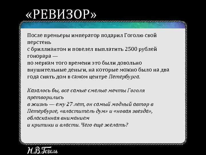 «РЕВИЗОР» После премьеры император подарил Гоголю свой перстень с бриллиантом и повелел выплатить
