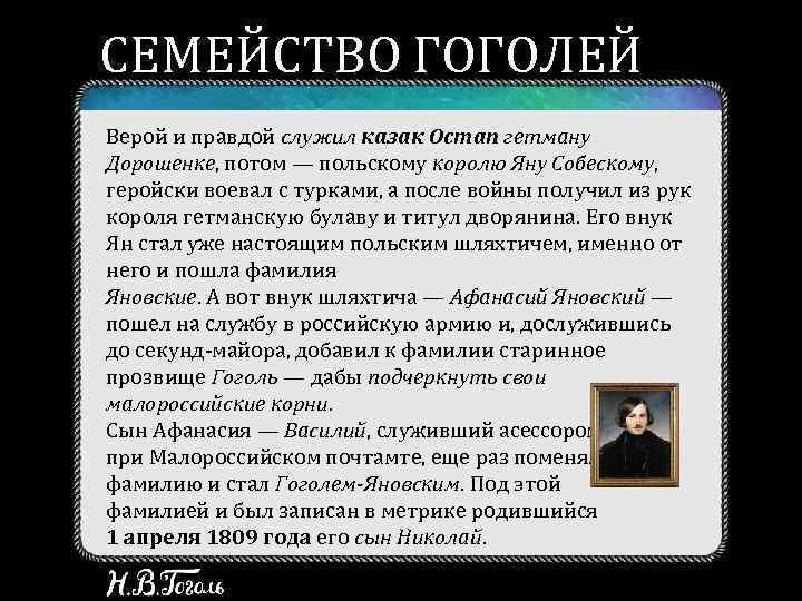 СЕМЕЙСТВО ГОГОЛЕЙ Верой и правдой служил казак Остап гетману Дорошенке, потом — польскому королю
