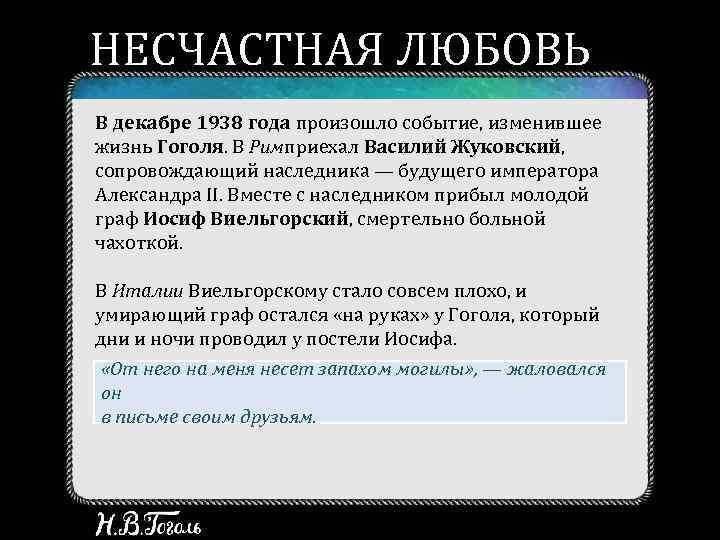 НЕСЧАСТНАЯ ЛЮБОВЬ В декабре 1938 года произошло событие, изменившее жизнь Гоголя. В Римприехал Василий