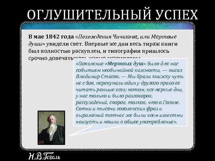 ОГЛУШИТЕЛЬНЫЙ УСПЕХ В мае 1842 года «Похождения Чичикова, или Мертвые души» увидели свет. Впервые