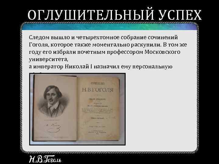 ОГЛУШИТЕЛЬНЫЙ УСПЕХ Следом вышло и четырехтомное собрание сочинений Гоголя, которое также моментально раскупили. В