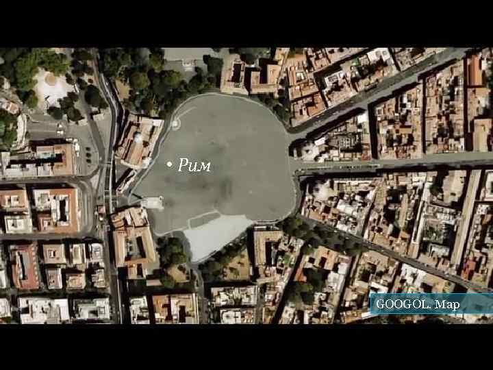 • Рим GOOGOL. Map