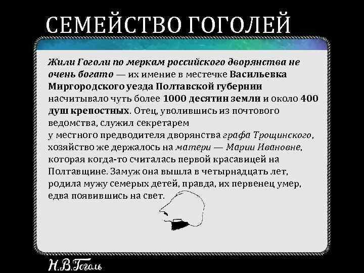 СЕМЕЙСТВО ГОГОЛЕЙ Жили Гоголи по меркам российского дворянства не очень богато — их имение