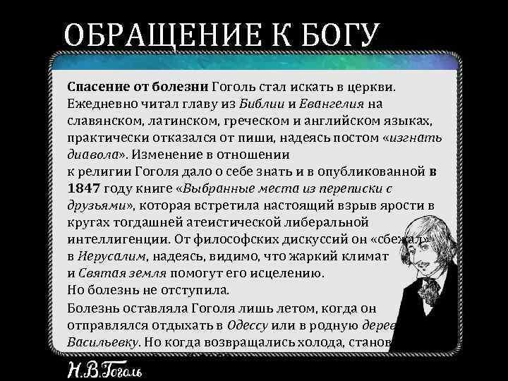 ОБРАЩЕНИЕ К БОГУ Спасение от болезни Гоголь стал искать в церкви. Ежедневно читал главу