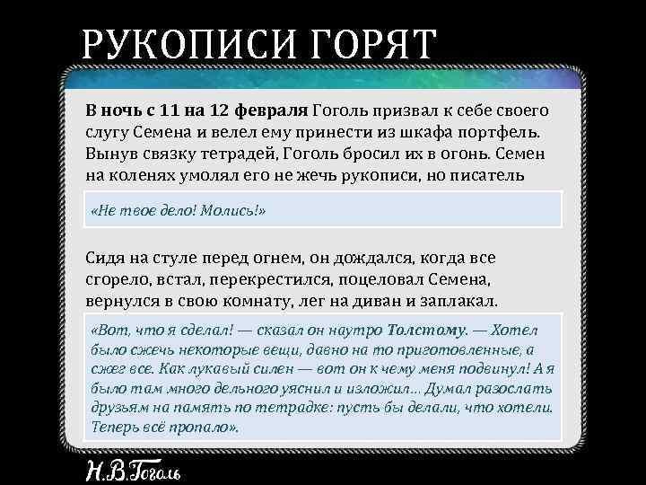РУКОПИСИ ГОРЯТ В ночь с 11 на 12 февраля Гоголь призвал к себе своего