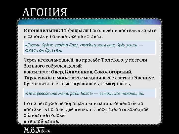 АГОНИЯ В понедельник 17 февраля Гоголь лег в постель в халате и сапогах и