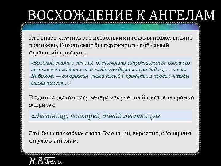 ВОСХОЖДЕНИЕ К АНГЕЛАМ Кто знает, случись это несколькими годами позже, вполне возможно, Гоголь смог