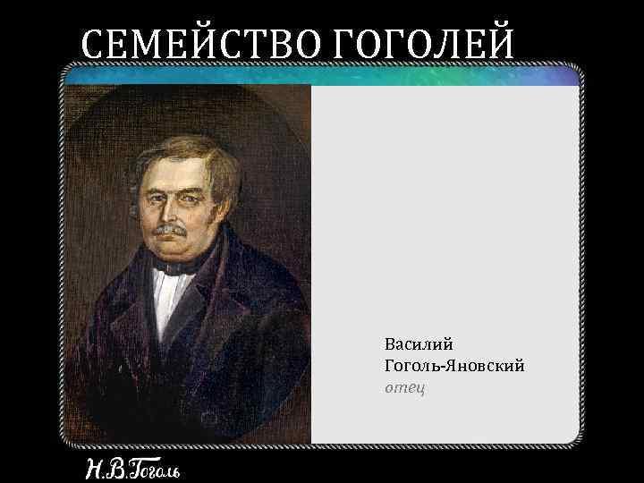 СЕМЕЙСТВО ГОГОЛЕЙ Василий Гоголь-Яновский отец