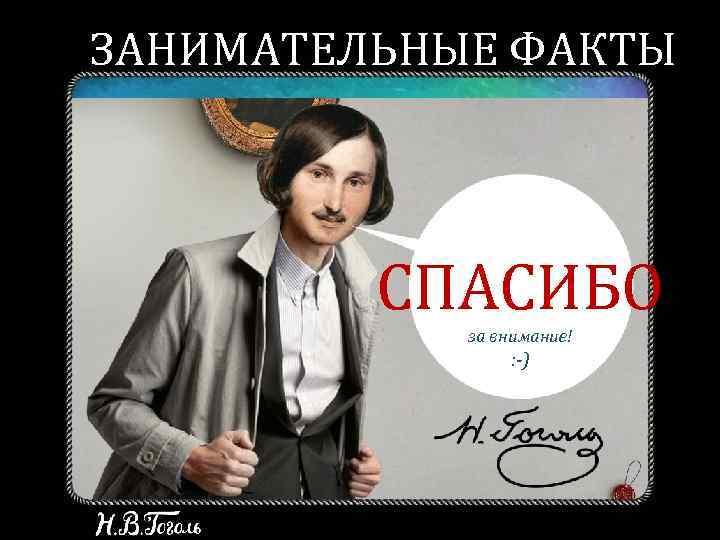 ЗАНИМАТЕЛЬНЫЕ ФАКТЫ СПАСИБО за внимание! : -)