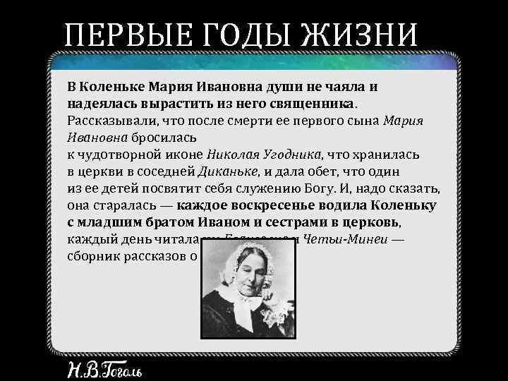 ПЕРВЫЕ ГОДЫ ЖИЗНИ В Коленьке Мария Ивановна души не чаяла и надеялась вырастить из