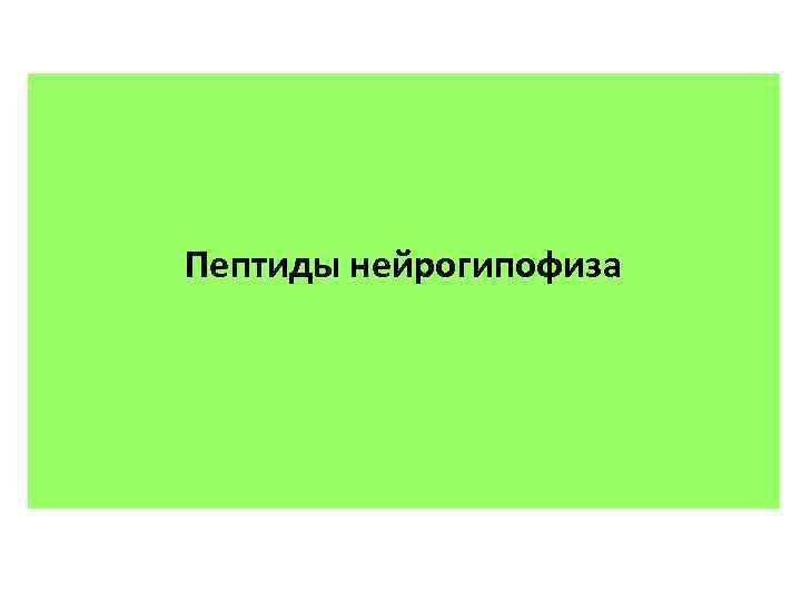 Пептиды нейрогипофиза
