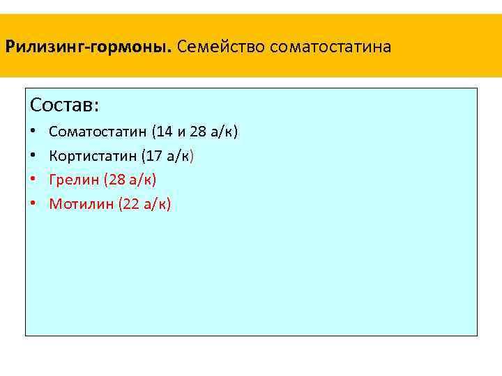 Рилизинг-гормоны. Семейство соматостатина Состав: • • Соматостатин (14 и 28 а/к) Кортистатин (17 а/к)