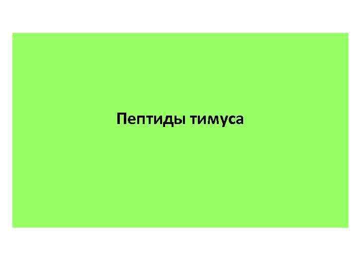 Пептиды тимуса