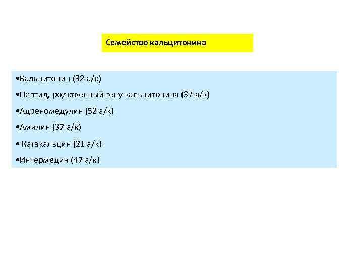 Семейство кальцитонина • Кальцитонин (32 а/к) • Пептид, родственный гену кальцитонина (37 а/к) •