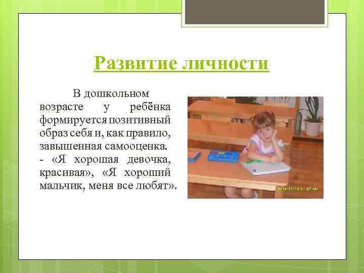 Развитие личности В дошкольном возрасте у ребёнка формируется позитивный образ себя и, как правило,