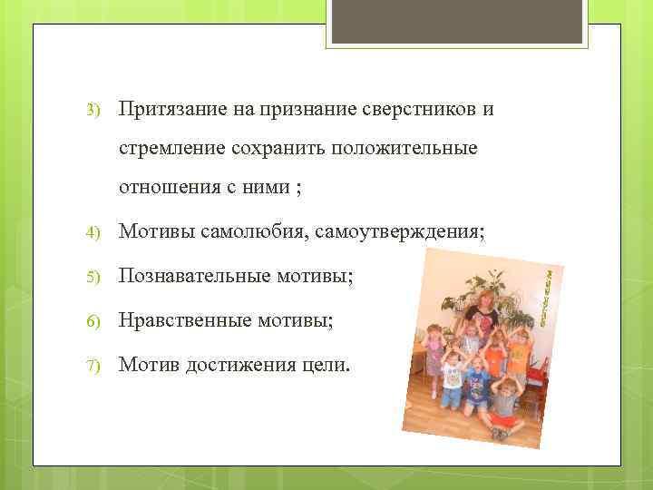 3) Притязание на признание сверстников и стремление сохранить положительные отношения с ними ; 4)