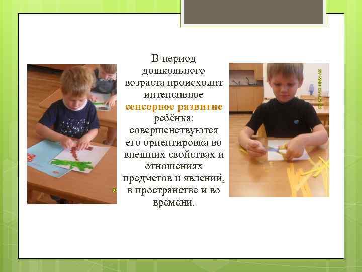 В период дошкольного возраста происходит интенсивное сенсорное развитие ребёнка: совершенствуются его ориентировка во внешних