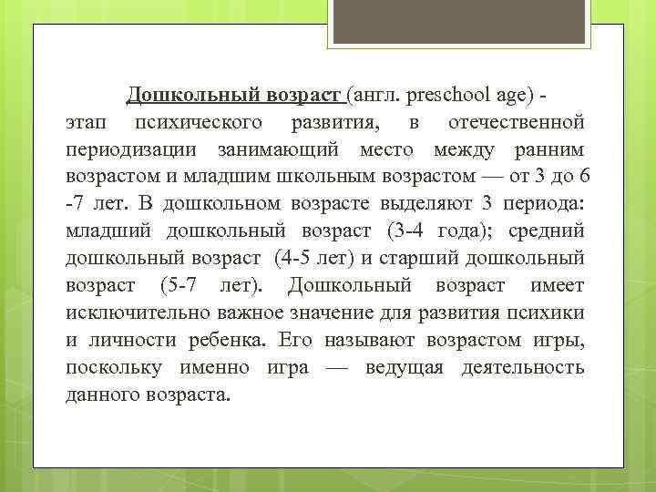 Дошкольный возраст (англ. preschool age) - этап психического развития, в отечественной периодизации занимающий место