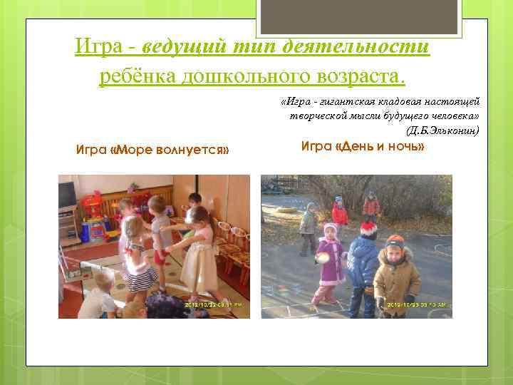 Игра - ведущий тип деятельности ребёнка дошкольного возраста. «Игра - гигантская кладовая настоящей творческой